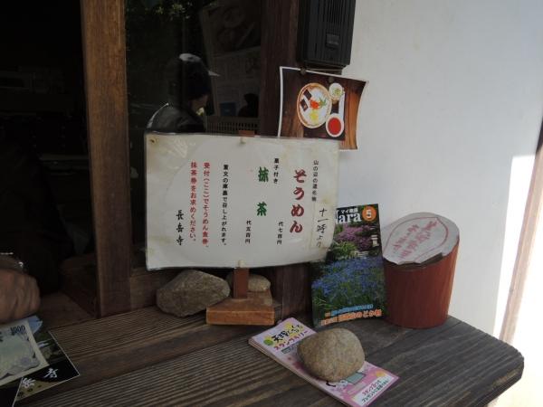 長岳寺 そうめん (4)