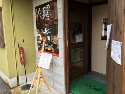2017-02-18リリーフ入り口