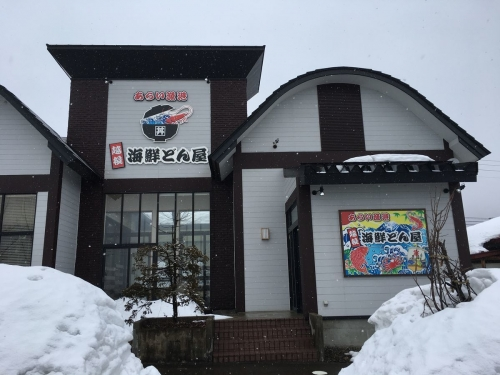 2017-02-18海鮮丼屋閉店