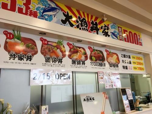 2017-02-18海鮮丼屋