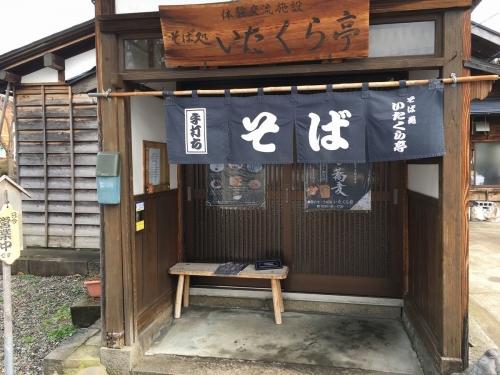 2017-02-26いたくら亭入り口