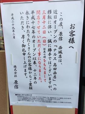 2017-03-12貼り紙