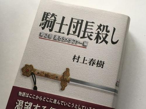 2017-03-19騎士団長殺し