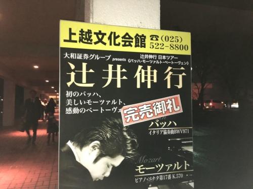 2017-03-23辻井2
