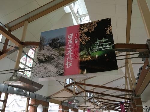 2017-04-06 高田駅1