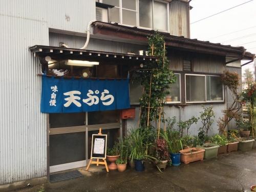 2016-11-17天ぷら五郎店