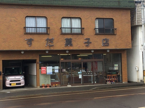 2017-03-23すだ菓子店