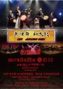 楽偉舞和太鼓(LIVE JAPANESE DRUM)