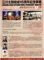 江川太鼓結成45周年記念事業