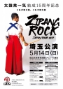 太鼓衆一気結成15周年記念「ZIPANG ROCK Japan Tour 2017」