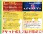 倭-YAMATO日本公演2017