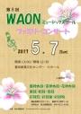 WAONミュージックスクール ファミリーコンサート