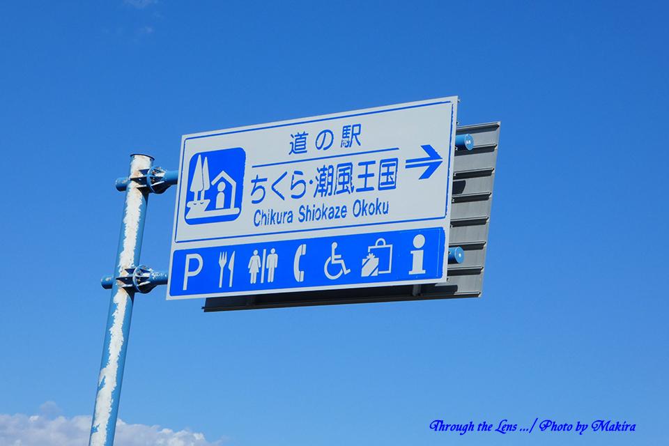 道の駅ちくら・潮風大国TZ1