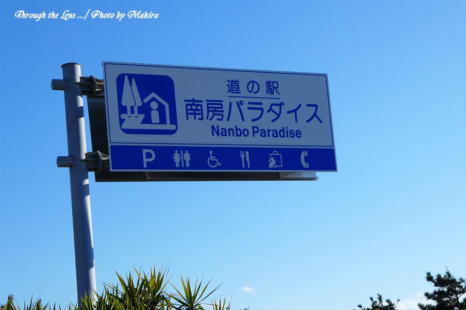 道の駅南房パラダイスTZ1