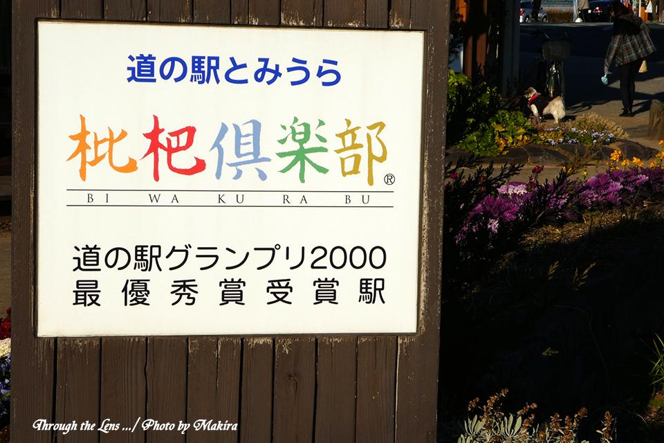 道の駅とみうら枇杷倶楽部TZ5
