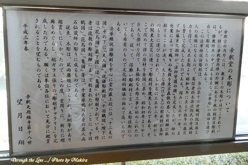 帝釈堂の木彫についてTZ1
