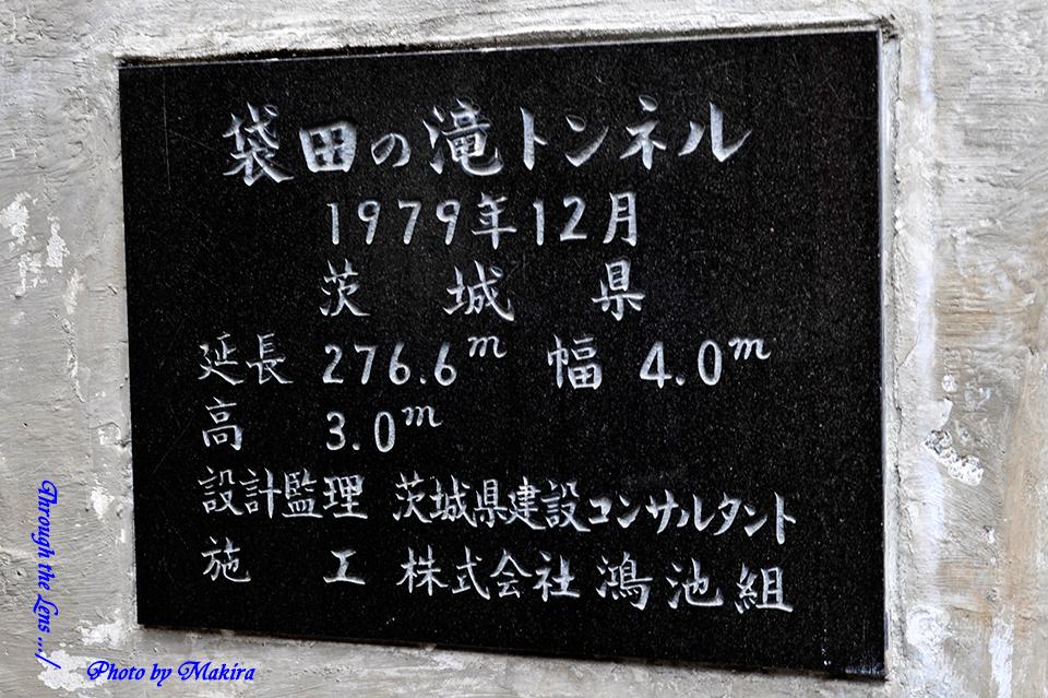 袋田の滝トンネル1