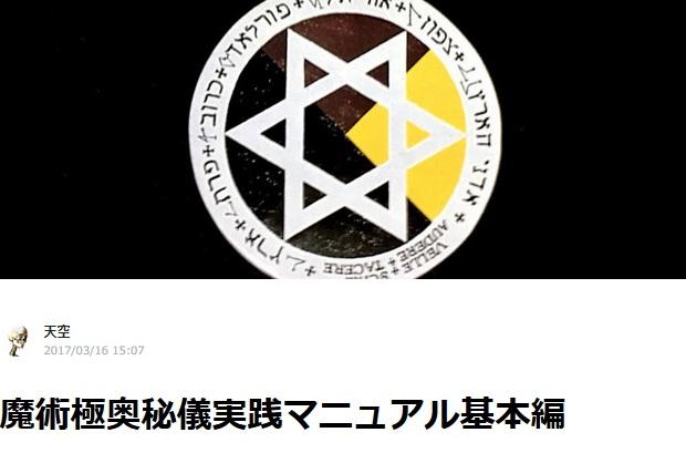 魔術極奥秘儀実践マニュアル基本編 by占いとか魔術とか所蔵画像