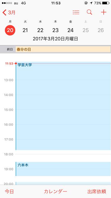 iOSカレンダー by占いとか魔術とか所蔵画像