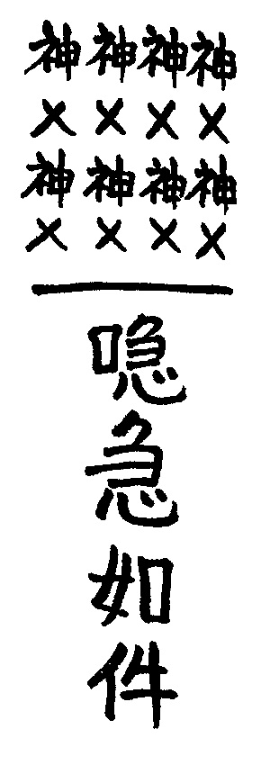 他人の妬みや嫉妬の念を撃沈して本人のところに送り返す霊符2 by占いとか魔術とか所蔵画像
