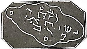 モーセの書(第6、第7)から効果絶大な護符『幸福と成功』 by占いとか魔術とか所蔵画像