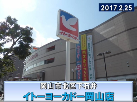 itoyokadookayama1702-2.jpg