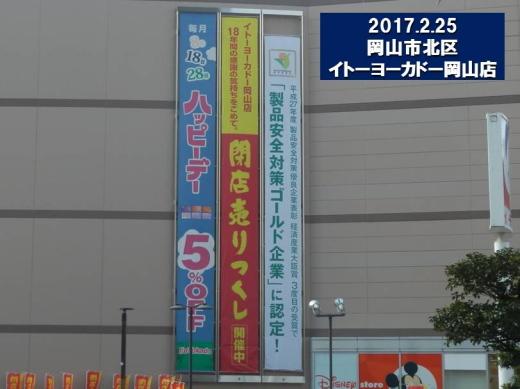 itoyokadookayama1702-4.jpg