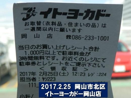 itoyokadookayama1702-6.jpg