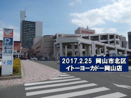 itoyokadookayama1702-7.jpg