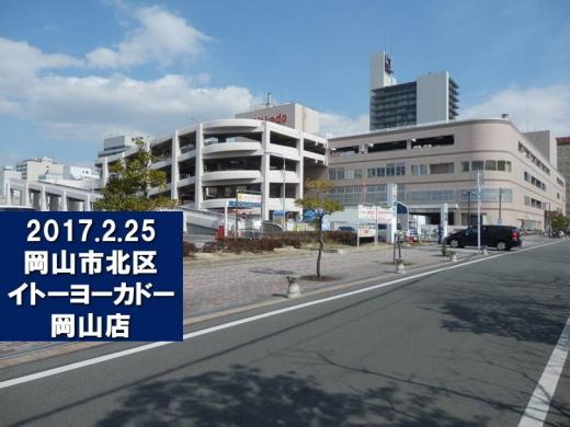 itoyokadookayama1702-8.jpg