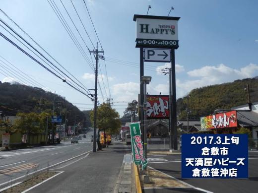 tenmayahappyskurashikisasaoki1703-2.jpg