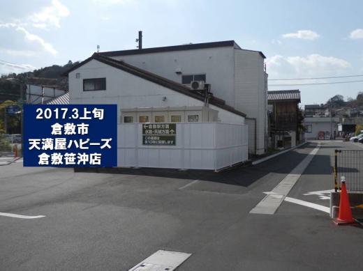 tenmayahappyskurashikisasaoki1703-5.jpg