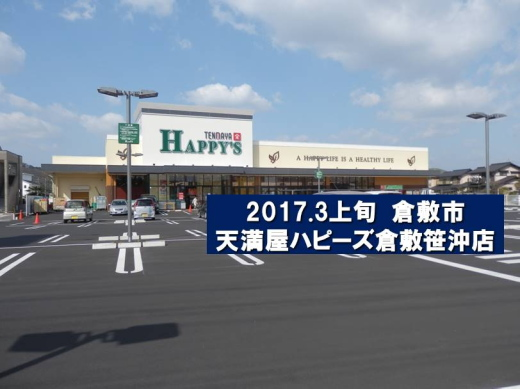 tenmayahappyskurashikisasaoki1703-6.jpg