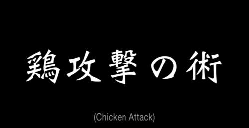 鶏攻撃の術