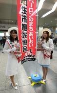 相生市の親善大使募集中です!