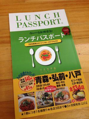 001ランチパスポート冬