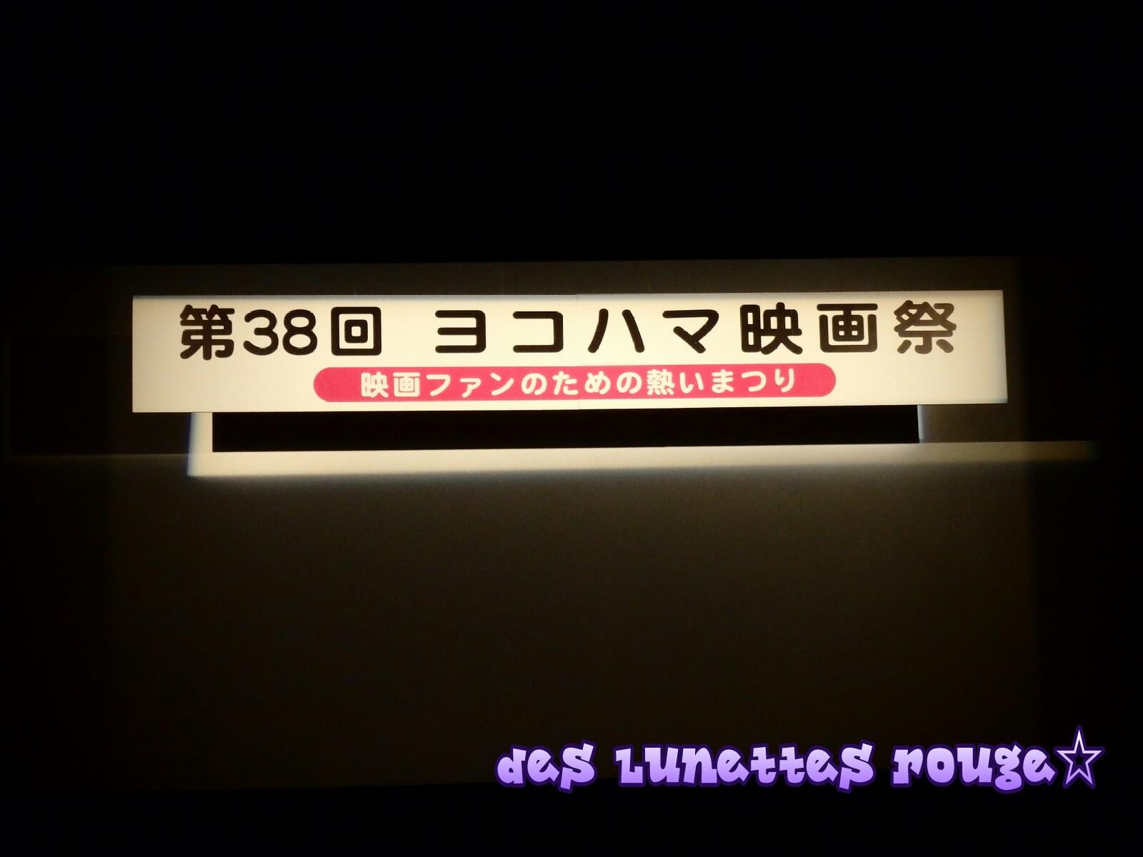 ヨコハマ映画祭