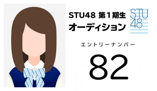 stu (82)