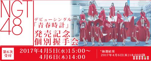 170406 NGT48握手会 (3)