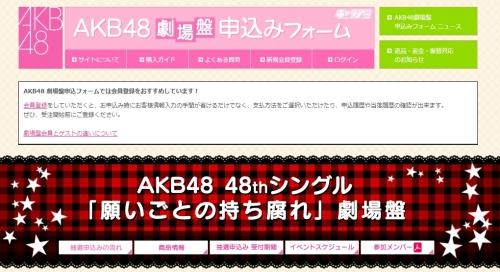akb48_48th_single.jpg