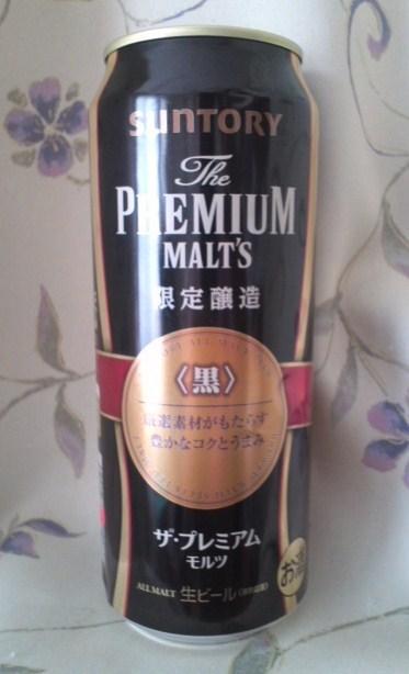 限定醸造 The PREMIUM MALT'S The Black(プレモル 黒)