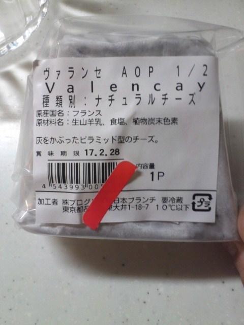 Valencay(ヴァランセ) AOP