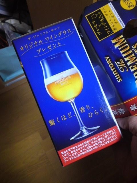プレモルのグラス