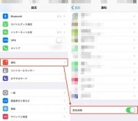 Jアラートの設定方法(iPhone)