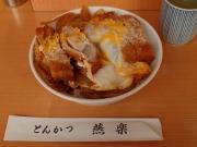 御成門 とんかつ燕楽 ロースカツ丼(2017/4/24)