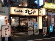 新橋 らあめん北斗 新橋店 店構え(2017/4/25)