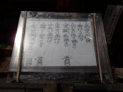 大門 海山 お品書き(2017/4/27)