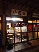 築地市場 場内 小田保 店構え(2017/3/7)