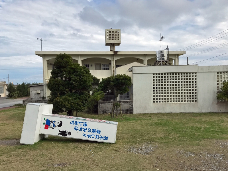 伊平屋島の倒れた看板