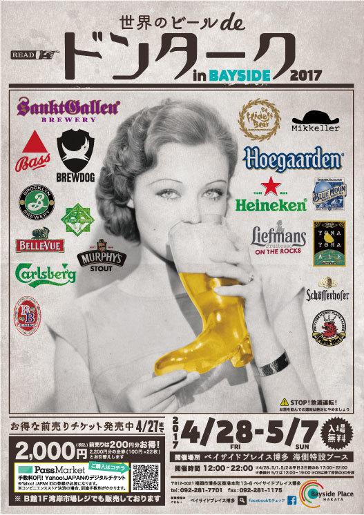 世界のビールチラシ(表)